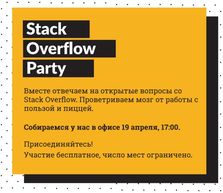 блог_so_party
