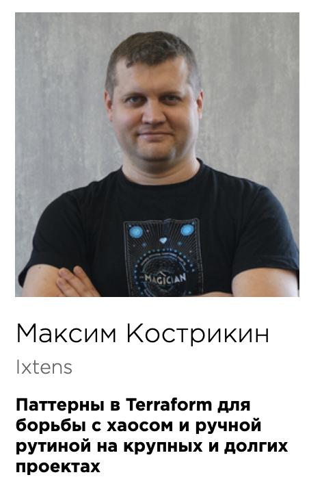 Макс Кострикин на DevOps Conf 2019