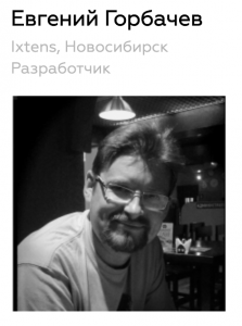 Евгений Горбачёв @ ArchDays 2019