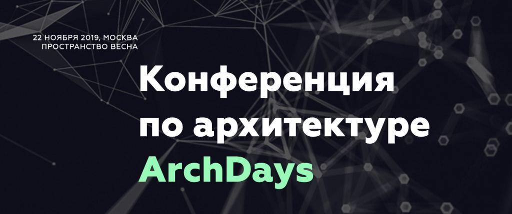 Ixtens @ ArchDays 2019