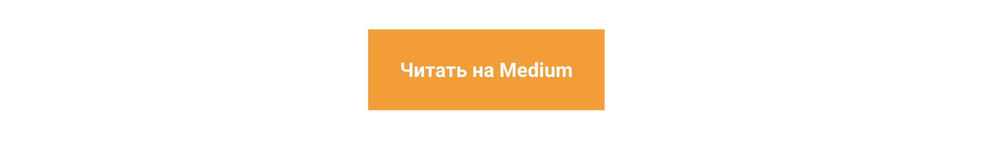 Читать статью на Medium